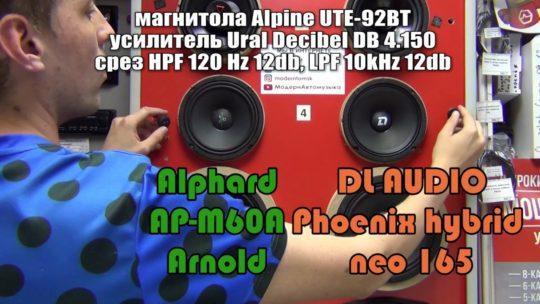 Обзор DL Audio Phoenix hybrid 165 neo. Прослушка с Pride Solo 6 v.2, Alphard Arnold и Sylvester