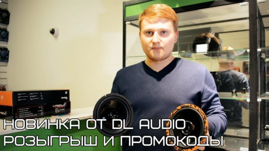 Новинка DL Audio Gryphon Lite 165 vs Ural Molot M165 + розыгрыш и промокоды