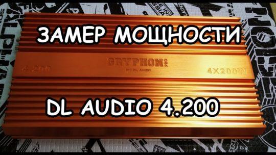 Замер мощности DL AUDIO GRYPHON PRO 4.200