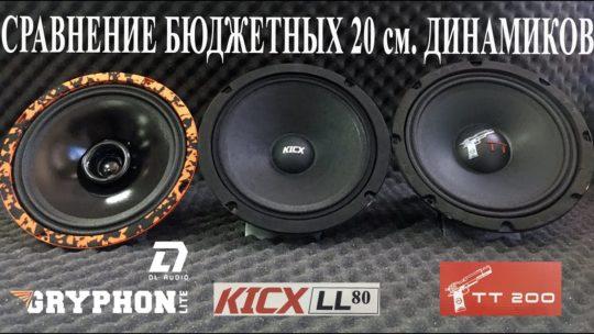 DL Audio Gryphon Lite 200 vs Kicx LL 80 vs Ural TT 200