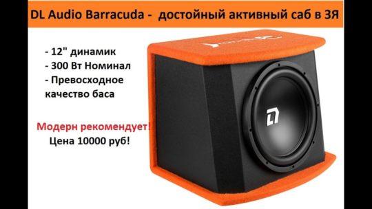 DL Audio Barracuda — достойный активный сабвуфер в закрытом ящике