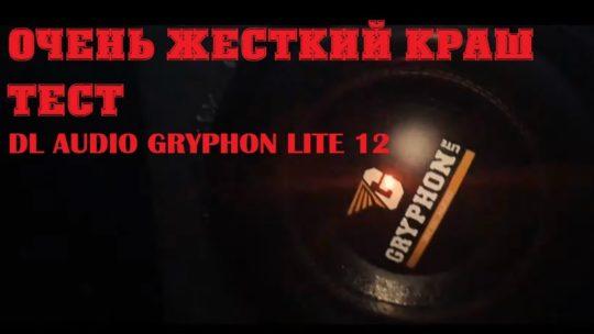 Обзор сабвуфера DL AUDIO GRYPHON LITE 12 КРАШ-ТЕСТ 500ВТ+
