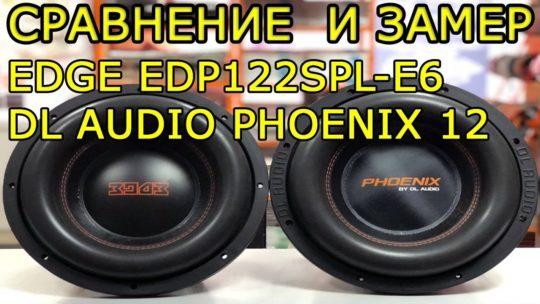 Сравнение и замер DL AUDIO PHOENIX 12 & EDGE EDP122SPL-E6