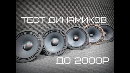 ТЕСТ динамиков до 2000р: URAL TT165, HeadShotM65, Gryphon pro165, ACV ACV MD-65PRO, Hannibal MH-60