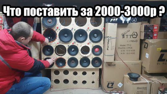 Сравнение DL Audio Gryphon PRO 165, Pride Ruby 6.5, Ural TT 165, Ural Bulava, Edge EDPRO65L