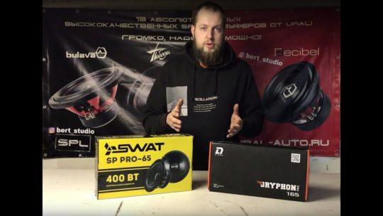 Кто громче за 2000р? DL Audio Gryphon PRO 165 vs SWAT SP PRO-65