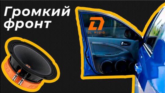 Громкий Chevrolet Lacetti на новых динамика DL Audio [Gryphon Pro 200 + Raven 165]