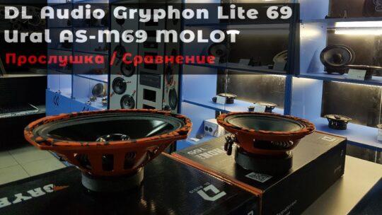 Прослушка DL Audio Gryphon Lite 69. Сравнение с Ural AS-M69 MOLOT