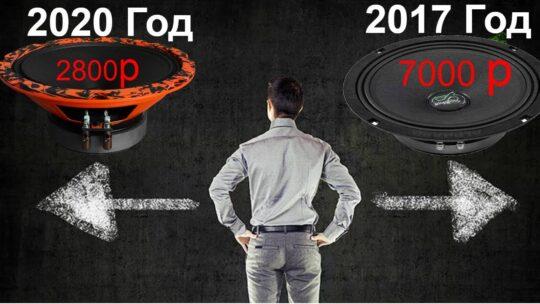 Эволюция автозвука. Крутой динамик из 2017 года за 7000р против бюджетного за 2800р из 2020года