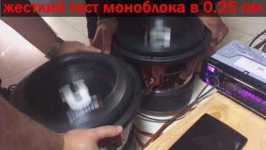 Убиваем моноблок подключением в 0.25 ом. Жесткая проверка и замеры прототипа DL Audio 1.3200