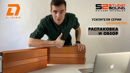 Усилители DL AUDIO серии GRYPHON PRO РАСПАКОВКА И ОБЗОР