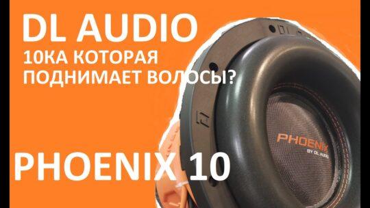 DL Audio Phoenix 10 или малыш который сломает тебе тачку. 25Гц