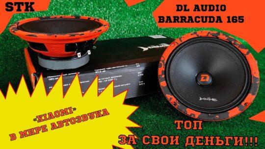 DL Audio Barracuda 165 🔥 САМЫЕ ГРОМКИЕ В СВОЁМ БЮДЖЕТЕ!