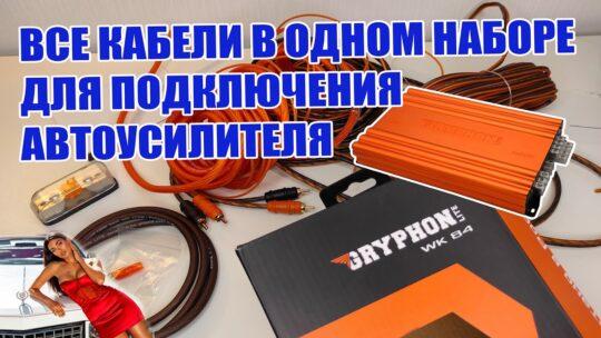 Качественный набор для установки четырехканального усилителя — DL AUDIO Gryphon Lite WK 84