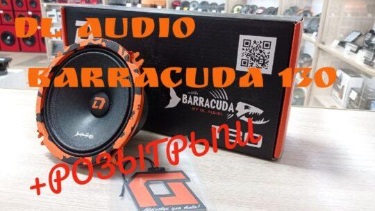 Акустика DL Audio Barracuda 130 сравнение с EDGE EDB5W-E0, HANNIBAL MH-50