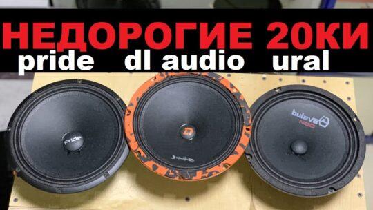 Недорогая 20см эстрада. Pride ruby light 8 , dl audio barracuda 200, ural bulava neo 200. Сравнение.