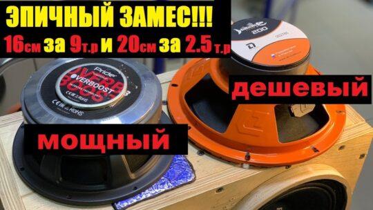 По вашим просьбам! DL Barracuda 200 за 2390р против Solo v3 за 7950. Кому сколько вливать мощности?