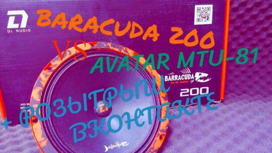 Стоит ли переплачивать за Динамики, Акустика DL Audio Barracuda 200 vs AVATAR MTU-81