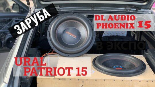 Ural Patriot 15 и DL Audio Phoenix 15 в коробе с шикарной полкой. Выбор к эстрадной трешке!