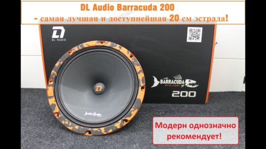 DL Audio Barracuda 200 — взрыв на рынке среди 20 см эстрадных динамиков!