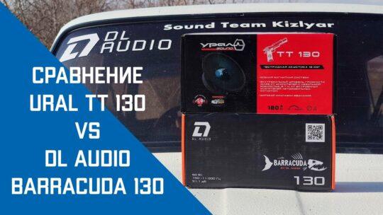 DL Audio Barracuda 130 vs Урал ТТ 130 / 1490р vs 1990р/ обзор, сравнение , прослушка, вердикт.