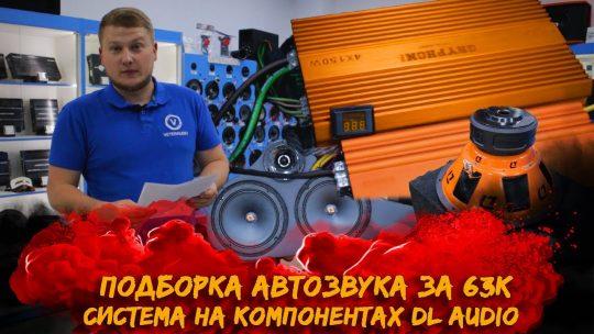 ПОДБОРКА АВТОЗВУКА за 63К / СИСТЕМА на компонентах DL Audio / Gryphon Pro 4.150 — НОВИНКА