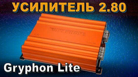 СЛУШАЕМ УСИЛИТЕЛЬ ВСЛЕПУЮ / Сравнение Gryphon Lite 2.80 с конкурентом