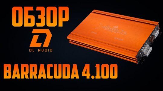 DL Audio Barracuda 4.100. Обзор. Мощность.